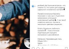 Пост Инстаграм - Упаковка/Бар инвентарь