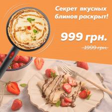 """Рекламный баннер """"Блинница"""" #2"""