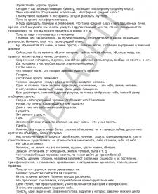 Перевод вебинара в текст