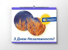 Календар День Незалежності