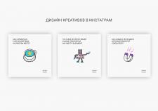 Серия креативов для инстаграм