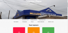 Сайт візитка для магазину продуктів