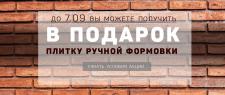 Баннер для магазина стройматериалов