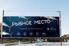 Баннер для магазина морепродуктов