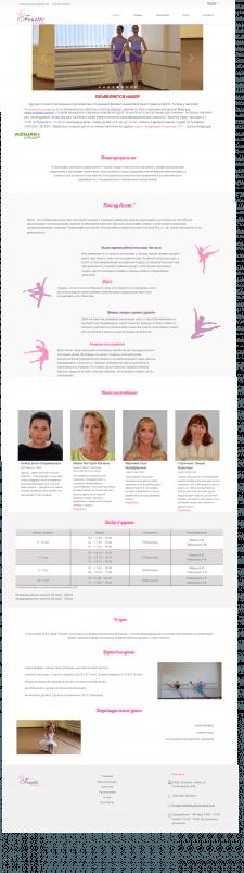 Создание сайта балетной школы