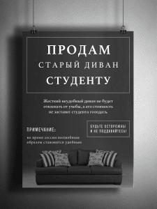 Объявление о продаже дивана