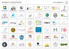 Знаки и логотипы
