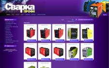 "Интернет-магазин ""Сварка-Профи"""