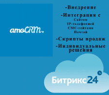 Доработка CRM-систем (AmoCRM, Bitrix24 и др. )