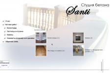 Студия бетона - Santi