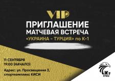 VIP Приглашение на матчевую встречу