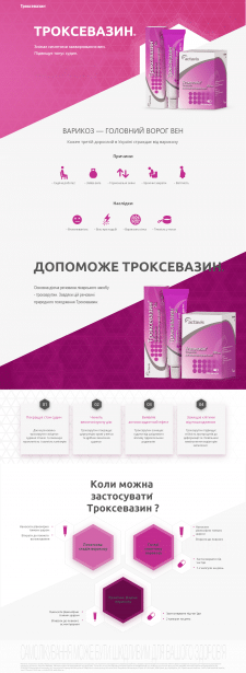 Целевая страница для Троксевазин
