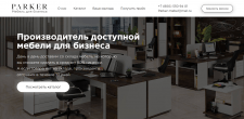 Сайт для компании Parker