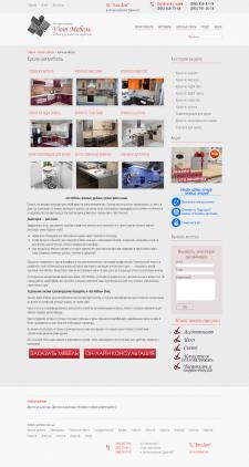 статья к разделу о кухонной мебели