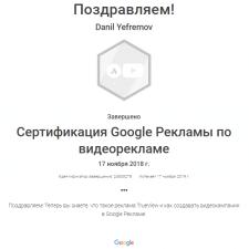 Сертификат по видео рекламе Google Ads