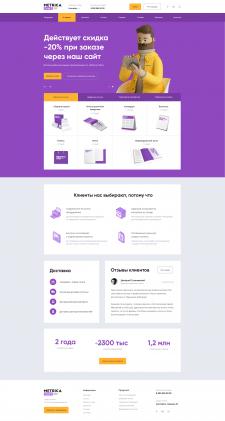Metrica Print — Корпоративный сайт