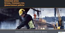 SEO продвижение Алмазная резка, демонтажные работы
