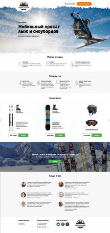 Мобильный прокат лыж и сноубордов
