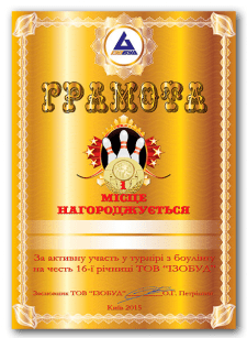 Грамота, первое место (золото)