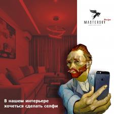 Креатив для таргета Mastersky Design
