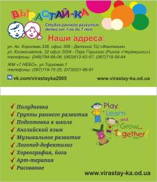 Двухсторонняя визитка для детского центра