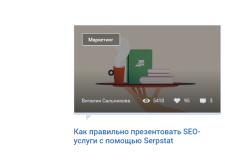 Публикация в блоге Serpstat