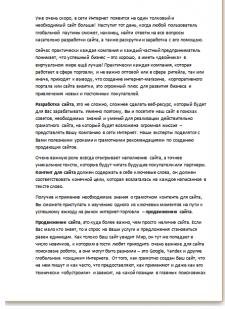 Статья-анонс перед запуском сайта