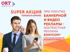 Реклама для почтовой рассылки