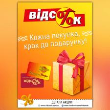 Рекламный постер для супермаркета