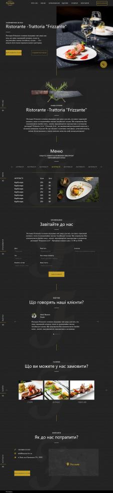 Сайт під ключ для ресторану Frizzante
