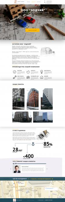 Верстка сайта архитектурной компании