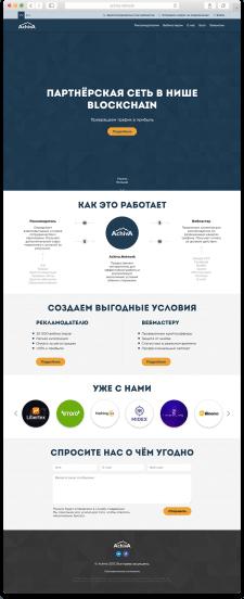 Сайт для «Achiva.Network»
