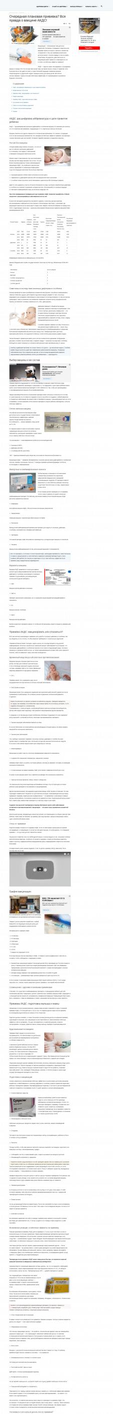 Вся правда о вакцине АКДС!