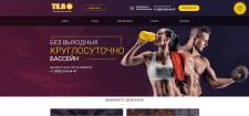 """Сайт """"Сеть фитнес клубов """"Тело"""" """""""