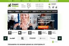 Интернет магазин спортивных тренажеров г. Москва