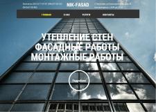 Сайт-визитка фирмы