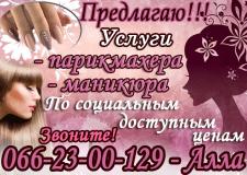 Визитка для парикмахера и маникюрши