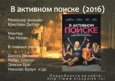 Плакат фильм