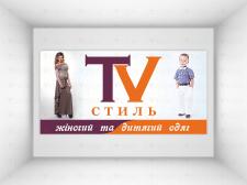 TV стиль