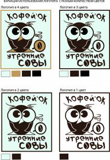 Векторный логотип для мобильной кофейни
