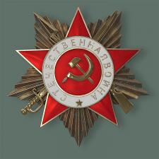 Орден Отечетсвенной Войны