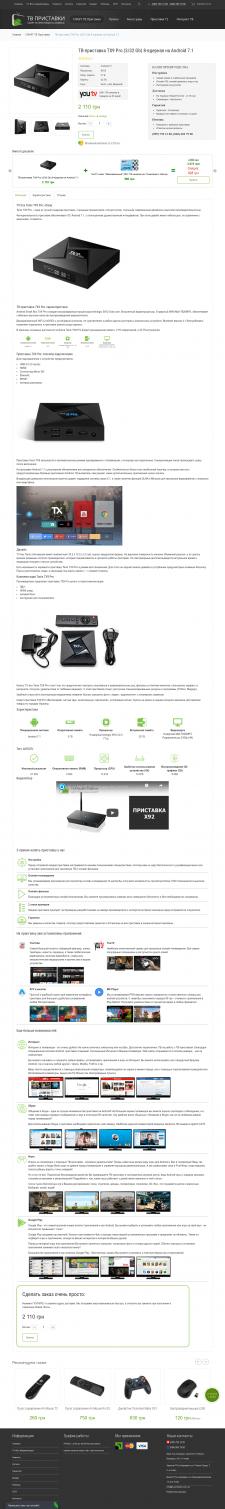 Обзор приставки: Tanix TX9 Pro