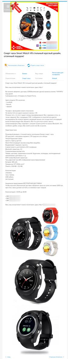 Оформления объявления по требованиям заказчика,OLX