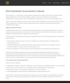 Описание услуги для кадастрового бюро