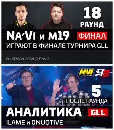 Youtube превью. PUBG турнир GLL season 1.
