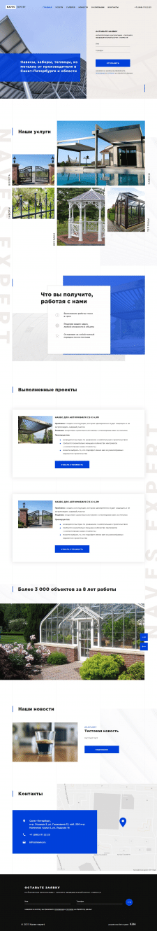 Навес Эксперт (Wordpress)