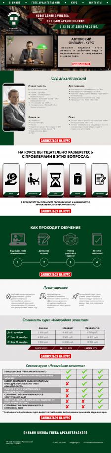 Курсы Глеба Архангельского
