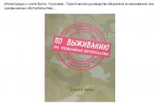 авторский перевод художественной литературы