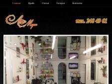Сайт салона красоты Лакмусс