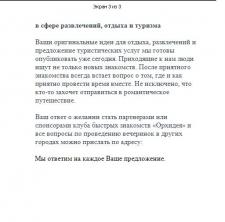 Коммерческое предложение от клуба быстрых знакомств (ч.2)